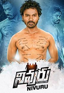 Watch Nivuru full movie Online - Eros Now