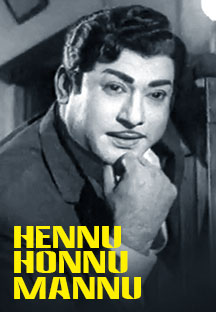 Watch Hennu Honnu Mannu full movie Online - Eros Now