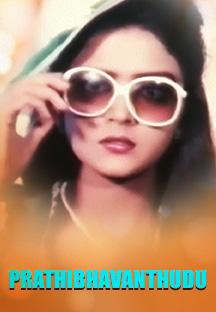 Watch Prathibhavanthudu full movie Online - Eros Now