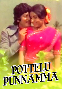 Watch Pottelu Punnamma full movie Online - Eros Now