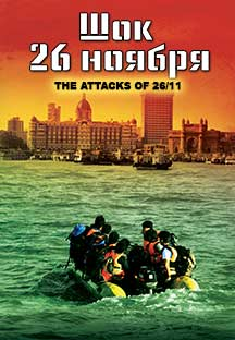 Watch The Attacks of 26-11 - Russian full movie Online - Eros Now