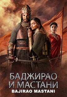 Watch Bajirao Mastani - Russian full movie Online - Eros Now