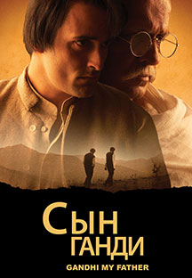 Watch Gandhi My Father - Russian full movie Online - Eros Now