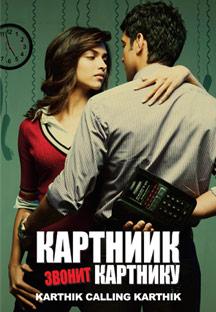 Karthik Calling Karthik - Russian