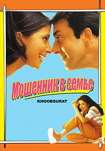 Watch Khoobsurat - Russian full movie Online - Eros Now