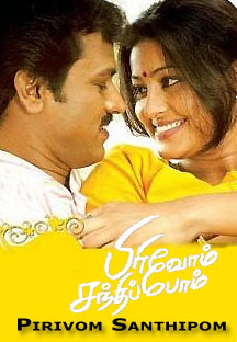 Watch Pirivom Santhipom full movie Online - Eros Now