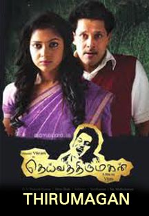Watch Thirumagan full movie Online - Eros Now