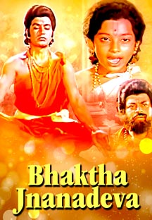 Watch Bhaktha Jnanadeva full movie Online - Eros Now