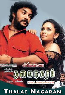 Watch Thalai Nagaram full movie Online - Eros Now