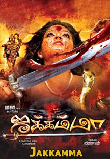 Watch Jakkamma full movie Online - Eros Now