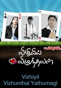 Watch Vizhiyil Vizhunthal full movie Online - Eros Now