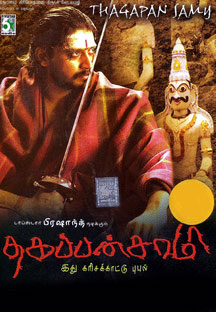 Watch Thagappan Samy full movie Online - Eros Now