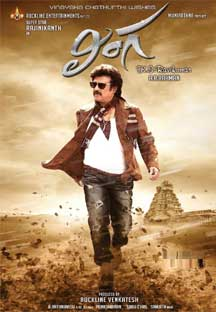 Watch Lingaa - Telugu full movie Online - Eros Now