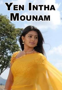 Watch Yen Intha Mounam full movie Online - Eros Now