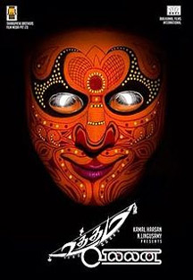 Watch Uttama Villain full movie Online - Eros Now