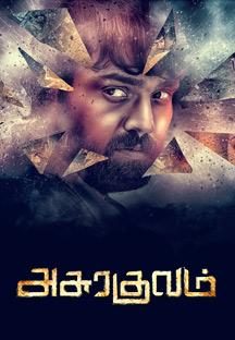 Watch Asurakulam full movie Online - Eros Now