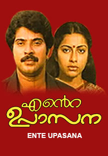 Watch Ente Upasana full movie Online - Eros Now