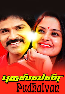 Watch Pudhalvan full movie Online - Eros Now