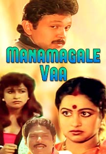 Watch Manamagale Vaa full movie Online - Eros Now