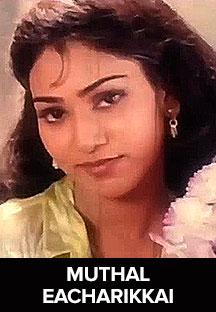 Watch Muthal Eacharikkai full movie Online - Eros Now