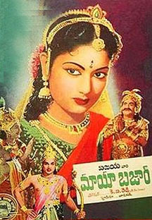 Watch Mayabazar - 1957 full movie Online - Eros Now
