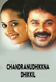 Watch Chandranudhikkna Dhikkil full movie Online - Eros Now
