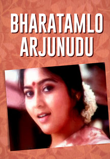Watch Bharatamlo Arjunudu full movie Online - Eros Now