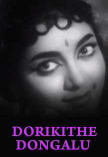 Watch Dorikithe Dongalu full movie Online - Eros Now