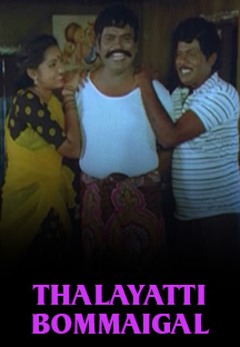 Watch Thalayatti Bommaigal full movie Online - Eros Now