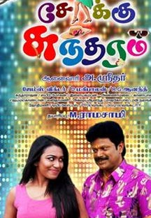 Watch Sokku Sundaram full movie Online - Eros Now