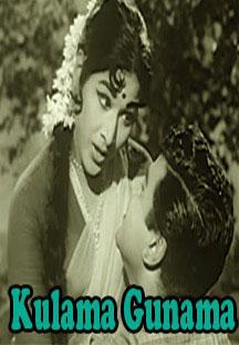 Watch Kulama Gunama full movie Online - Eros Now