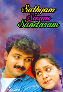 Watch Sathyam Sivam Sundaram full movie Online - Eros Now