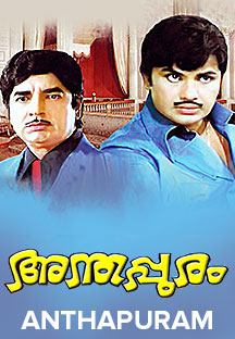 Watch Anthappuram full movie Online - Eros Now
