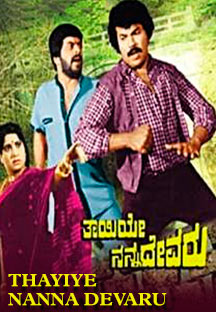 Watch Thayiye Nanna Devaru full movie Online - Eros Now