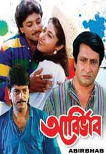 Watch Ashirbad full movie Online - Eros Now