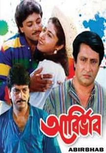 Watch Ashirbad full movie Online - Eros Now