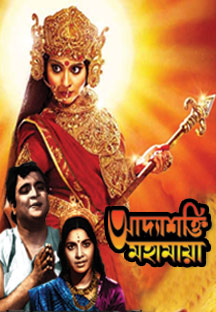 Watch Adyashakti Mahamaya full movie Online - Eros Now