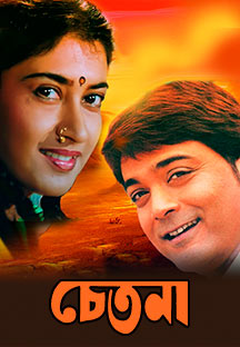 Watch Chetana full movie Online - Eros Now