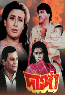 Watch Danga full movie Online - Eros Now