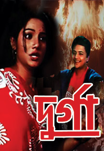Watch Durga full movie Online - Eros Now