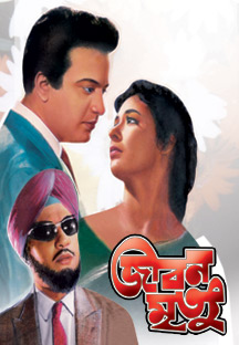 Watch Jiban Mrityu full movie Online - Eros Now
