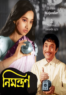 Watch Nimantran full movie Online - Eros Now