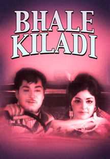 Watch Bhale Kiladi full movie Online - Eros Now