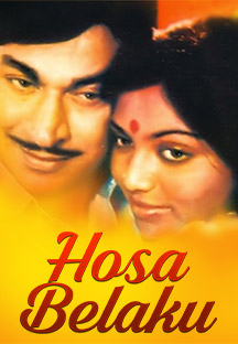 Watch Hosa Belaku full movie Online - Eros Now