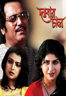 Watch Dabar Chal full movie Online - Eros Now