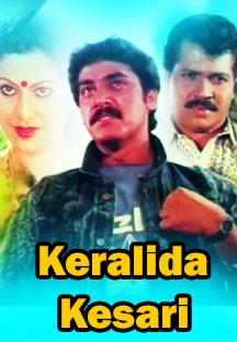 Watch Keralida Kesari full movie Online - Eros Now
