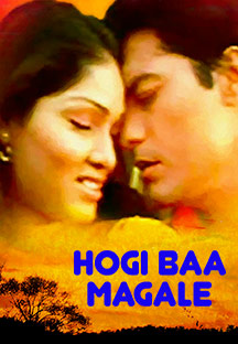 Watch Hogi Baa Magale full movie Online - Eros Now