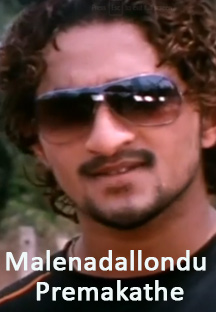 Watch Malenadallondu Premakathe full movie Online - Eros Now