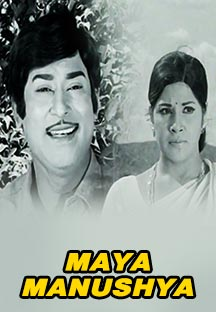 Watch Maya Manushya full movie Online - Eros Now