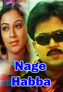 Watch Nage Habba full movie Online - Eros Now